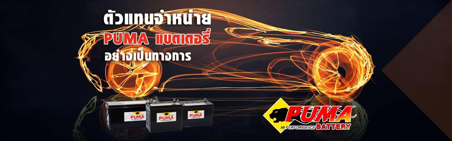 puma battery